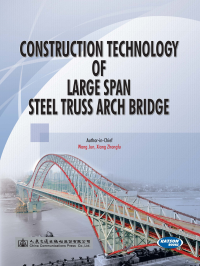 Construction Technology of Large Span Steel Truss Arch Bridge